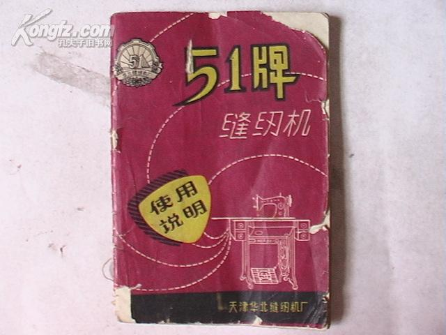 (商标)51牌缝纫机-使用说明书(50年代)