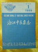 浙江中医杂志--1989年第1期