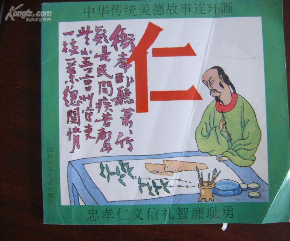 中国传统美德故事连环画——忠孝仁义信礼智廉耻勇·仁