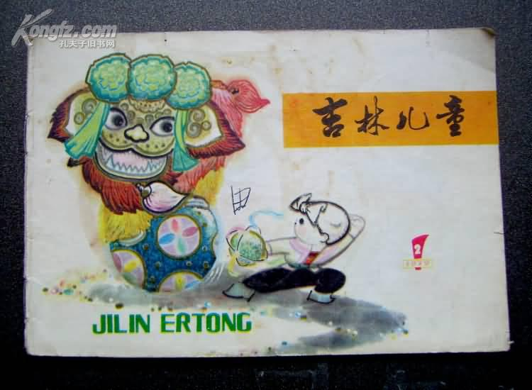 吉林儿童(原红小兵)79.2 时代色彩浓厚   收毛主席题材连环画《春节在枣园》连环画《狐狸与乌鸦》等