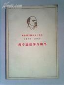 列宁论战争与和平(纪念列宁诞生90周年,1870-1960)
