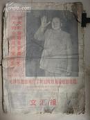 文汇报:1967年7月1日~1967年7月23日