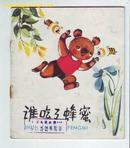 谁吃了蜂蜜(  彩色连环画)