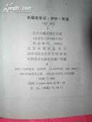 北京古籍丛书 恩福堂笔记诗抄年谱  精装印500册  私人藏书 品相好  2