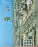 唐山(画册)此画册是为了纪录1976年发生的唐山大地震及震后恢复建设新唐山而编写。中英文对照