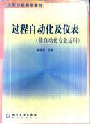 过程自动化及仪表 俞金寿主编 化学工业出版社 有划痕