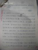 原鲁迅美术学院院长  张望 手稿8页[发表过]
