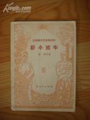 总路线文艺宣传材料(6)新小放牛 58年1版3印  艺术  郭坤 等  新文艺出版社  1958-06  8成品相  15.00