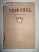 中国果树品种名录 (59 年一版一印)   大32开!