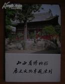 山西省博物馆历史文物专题陈列