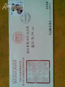 中华人民政治协商会议第十届全国委员会第四次会议纪念封