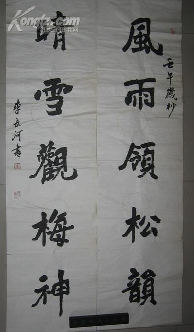 李长河 书法对联 【著名书画家戴晓峰先生的弟子(戴晓峰是康有为的弟子)】