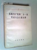 苏联共产党第二十一次代表大会主要文件