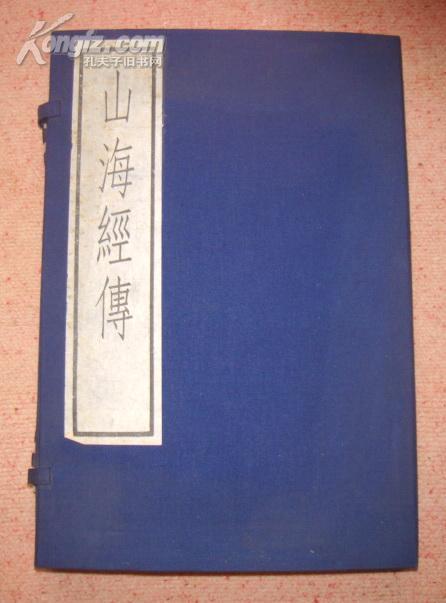 线装:山海经传(据北图藏南宋刻本原大影印)