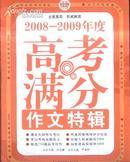 2008-2009年度高考满分作文特辑》文泉参考书40801-27
