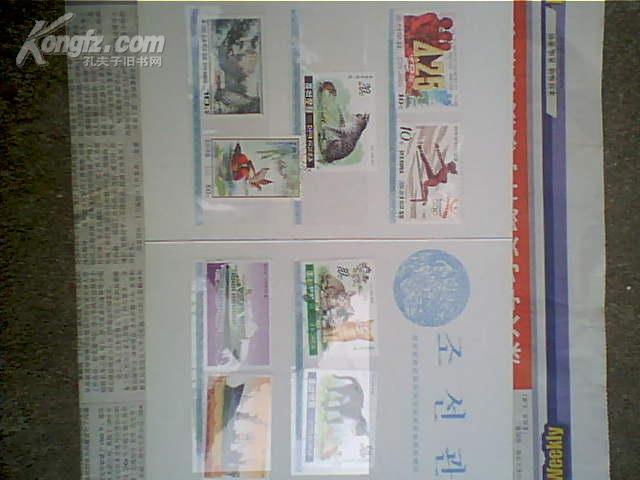 朝鲜邮折(2个合售)