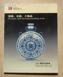中国嘉德2002年春拍--瓷器 玉器 工艺品 拍卖图录