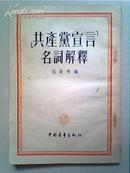 共产党宣言名词解释   已售完