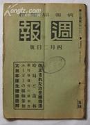 【昭和16年】日本《周报》四月二日号 第二三四号