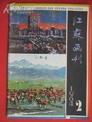 江苏画刊 1984 2