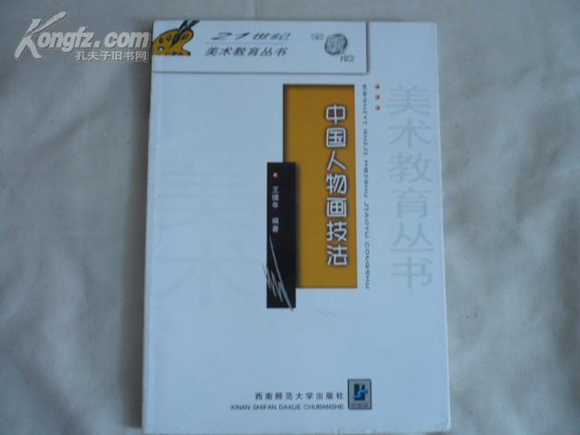 21世纪美术教育丛书《中国人物画技法》