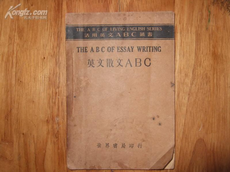 英文散文ABC