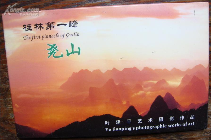 桂林第一峰-尧山  明信片
