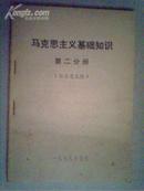 马克思主义基础知识-第二分册(征求意见稿)