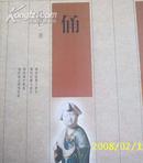 (贵州)文物收藏知识丛书—俑