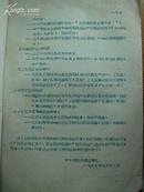 油印:1957年中共湖北省委宣传部反驳右派的选题目录 [续]
