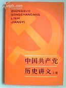 中国共产党历史讲义(上册)