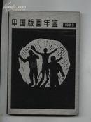 中国版画年鉴1983(精装)