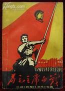 为毛主席而战——三司《首都红卫兵》文选(编号3)