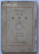 【民国】《奥特赛》语体 学生文学丛书