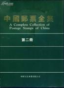 中国邮票全集(全三册)