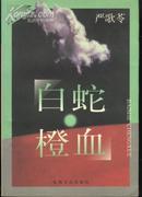 严歌苓作品系列/白蛇橙血(98年一版一印)