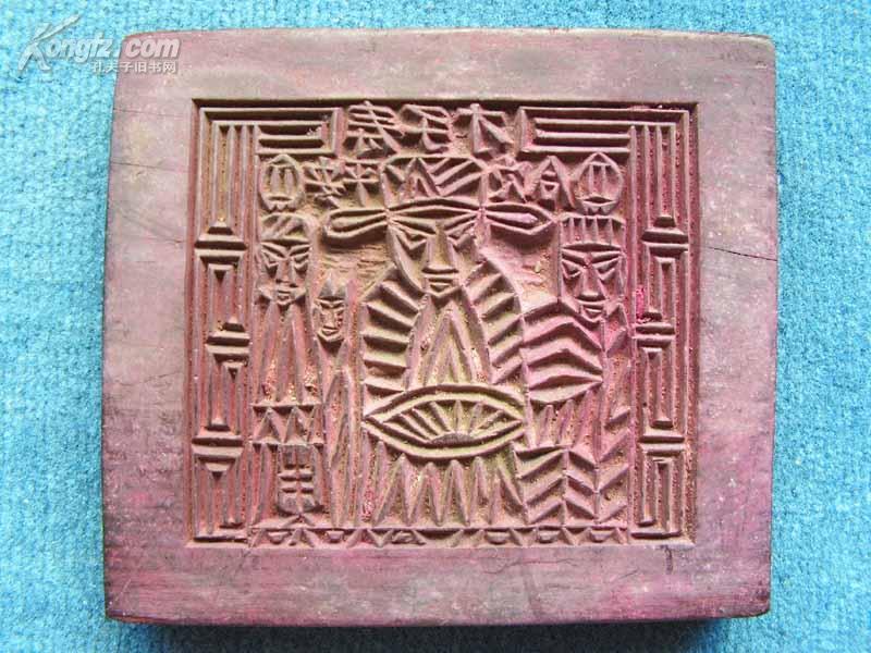 民俗风物系列*精美的印花木雕版一块*《才子寿》*人物如神