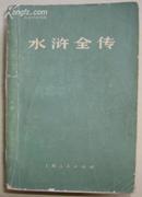 水浒全传(全3册)
