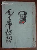 文革:《毛主席诗词》手写上版,精彩。