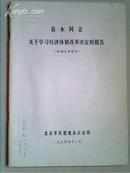 袁木同志关于学习经济体制改革决定的报告