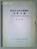 拨乱反正改革创新的光辉文献---- 结合《三中全会以来》学习《邓小平文选》
