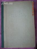 简明哲学辞典(繁体字。插图精装本。768页)