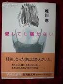 爱しても届かない 日语原版