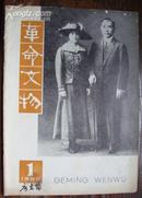 革命文物1980-1(双月刊)
