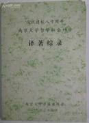 庆祝建校八十周年南京大学哲学社会科学译著综录
