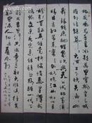 吴晓帆  书法四条屏110*137厘米