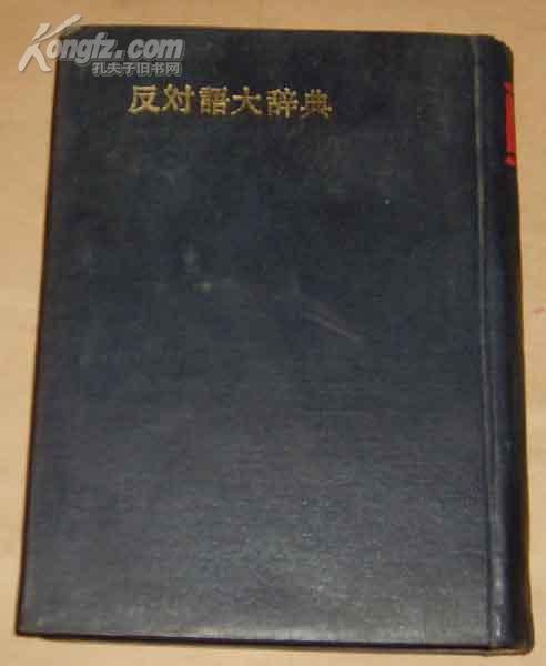 反对语大辞典(日文、精装)