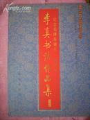 纪念毛泽东诞辰一百周年--《李真书法作品集》 (李真:55年授少将衔。和毛主席合影照片。印刷精良)