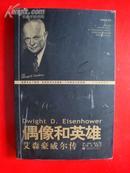 偶像和英雄---艾森豪威尔传