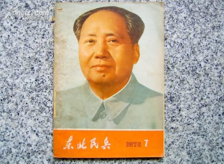 东北民兵 1975年第7期 (月刊)